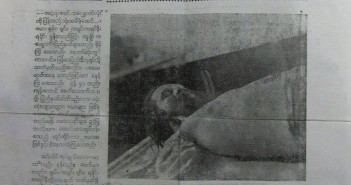 หนังสือพิมพ์พม่าลงข่าวการตายของซอ บะอูจี ตีพิมพ์วันที่ 29 สิงหาคม ค.ศ. 1950