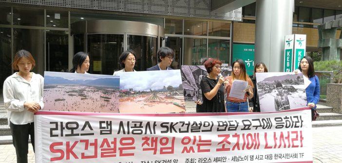 ภาคประชาสังคมเกาหลีใต้-ไทยบุกรัฐสภาโสมขาว จี้ถามทวงความยุติธรรมให้เหยื่อเขื่อนเซเปียน-เซน้ำน้อยแตก แถลงข่าวหน้าบริษัทรับสัมปทาน