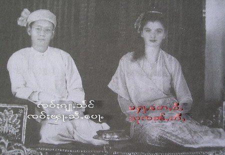 เจ้าจ่าแสง และเจ้านางอิงเง แห่งสีป้อ (ภาพจาก facebook Hsipaw Generation. (သီေပါသား/သူမ်ား))