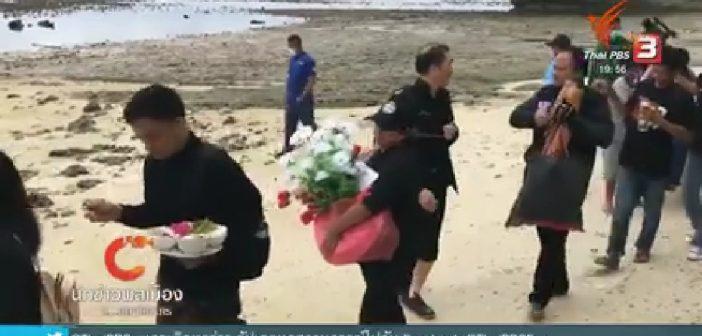 นักข่าวพลเมือง : พาลูกเรือไทยที่เสียชีวิตบนเกาะเบนจินากลับบ้าน