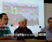 """แถลงการณ์ร่วม 3 นักวิชาการ ม.เชียงใหม่ ค้านระเบิดแก่งแม่น้ำโขง เมื่อวันที่3 กุมภาพันธ์ 2560 ในงานเวทีเสวนาเรื่อง """"ระเบิดแก่งแม่น้ำโขง เพื่อไทย"""