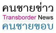 คนชายข่าว คนชายขอบ :  Transborder Reporters
