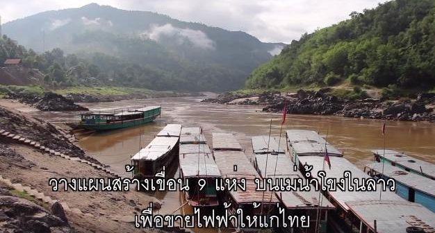 เฝ้าระวังแม่น้ำโขง ไทยพร้อมหรือไม่ รับมือผลกระทบข้ามพรมแดนจากเขื่อนปากแบง