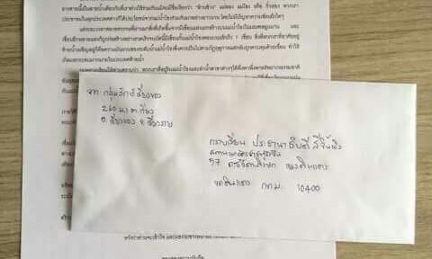 ส่งจดหมายถึงประธานาธิบดีจีน วอนหยุดระเบิดแก่ง