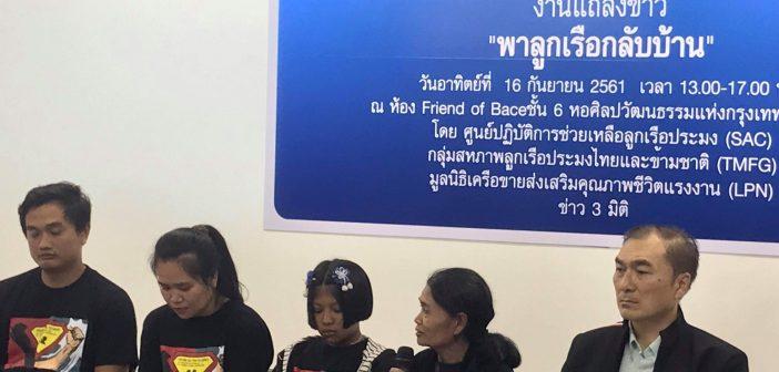 ครอบครัวร่ำไห้เตรียมรับกระดูกลูกเรือประมงไทยในอินโดนีเซียกลับมาทำบุญบ้านเกิด