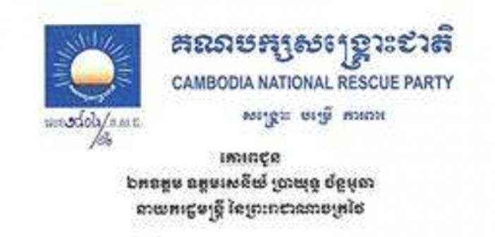สม รังสี ร่วมไว้อาลัย  พรรคCNRPแจ้งข่าวคนเขมรในไทยให้แต่งดำ