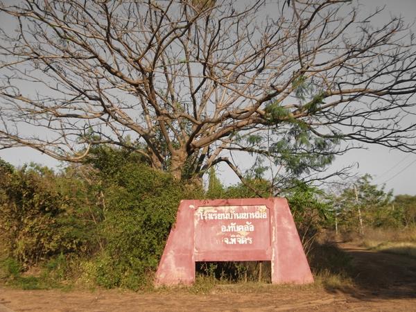 อัครา-โรงเรียนร้างชุมชนล่มสลาย