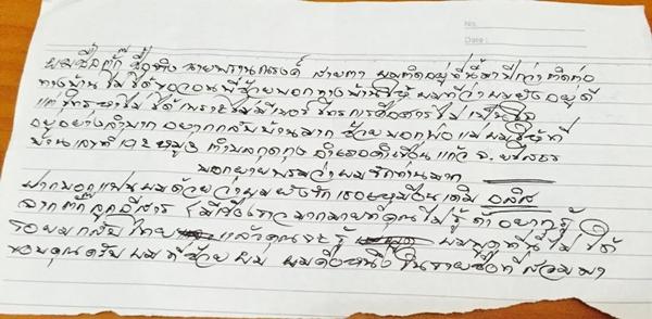 จดหมายจากลูกเรือประมงไทยที่ตกทุกข์ได้ยากฝากน.ส.ฐปณีย์ เอียดศรีไชย มาถึงญาติ