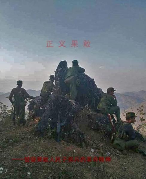 ภาพจาก Facebook Zhengyi Kokang