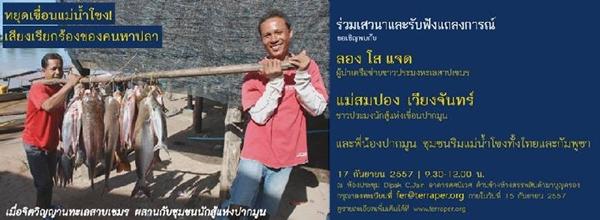 dam protest2