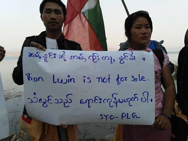 ภาพโดย Action for Shan State Rivers